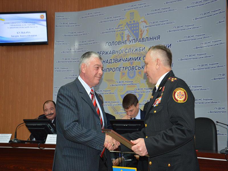 День пожежної охорони